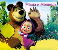 Новый проект Маша и Медведь
