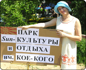 САН Парк Культуры и Отдыха