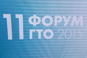 11 Форум ГТО 2015