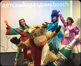 Детский праздник Bosch