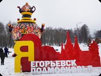 Масленица в Егорьевске